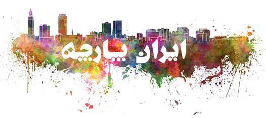 ایران پرچه